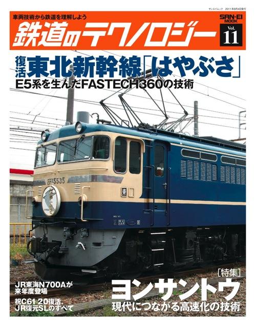 鉄道のテクノロジーVol.11表紙