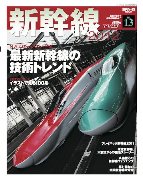 鉄道のテクノロジーVol.13表紙